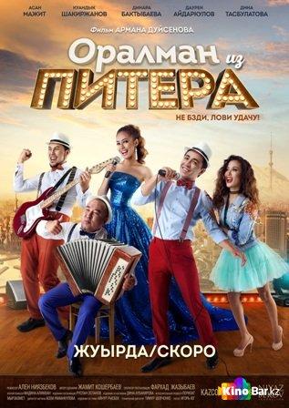фильмы казахстанский 2016