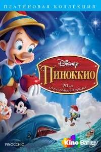 Фильм Пиноккио смотреть онлайн
