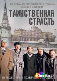 Фильм Таинственная страсть 11,12,13 серия смотреть онлайн