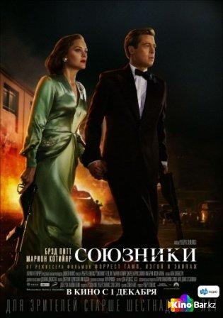 Фильм Союзники смотреть онлайн