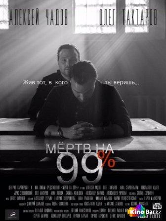 Фильм Мёртв на 99% 1 сезон смотреть онлайн