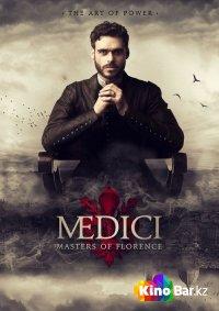 Фильм Медичи: Повелители Флоренции 1 сезон 6,7,8 серия смотреть онлайн