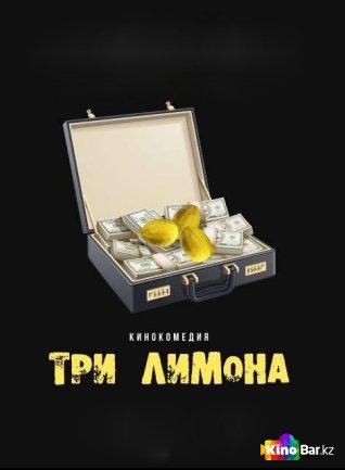 Фильм Три лимона смотреть онлайн