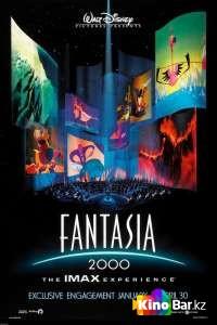 Фильм Фантазия 2000 смотреть онлайн