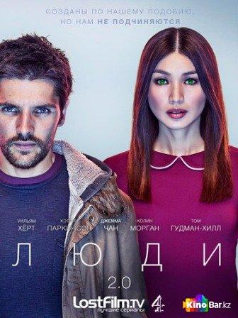 Фильм Люди 2 сезон смотреть онлайн