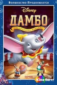 Фильм Дамбо смотреть онлайн