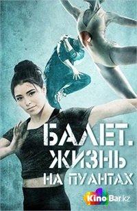 Фильм Балет. Жизнь на пуантах смотреть онлайн