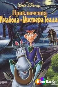 Фильм Приключения Икабода и мистера Тоада смотреть онлайн