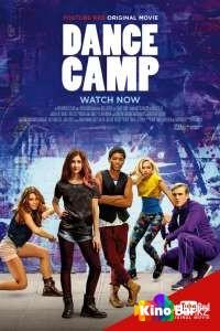 Фильм Танцевальный лагерь смотреть онлайн