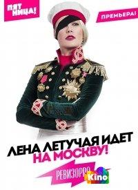 Фильм Ревизорро. Москва 5 сезон + Новогодний выпуск смотреть онлайн