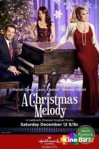 Фильм Рождественская мелодия смотреть онлайн