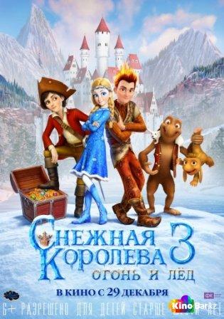 Фильм Снежная королева 3. Огонь и лед смотреть онлайн
