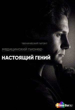 Фильм Настоящий гений 1 сезон смотреть онлайн