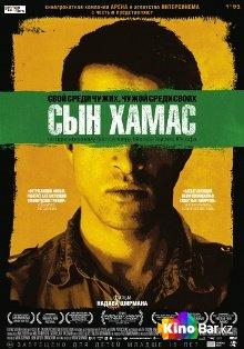 Фильм Сын Хамас смотреть онлайн