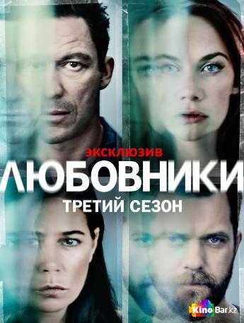Фильм Любовники 3 сезон 10 серия смотреть онлайн