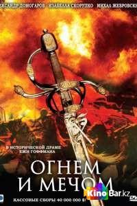 Фильм Огнем и мечом смотреть онлайн