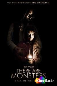 Фильм Монстры существуют смотреть онлайн