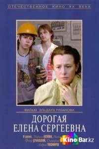 Фильм Дорогая Елена Сергеевна смотреть онлайн