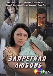 Фильм Запретная любовь 10,11,12 серия смотреть онлайн