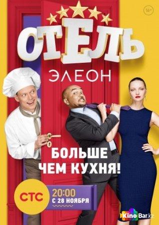 Фильм Отель Элеон 1 сезон смотреть онлайн