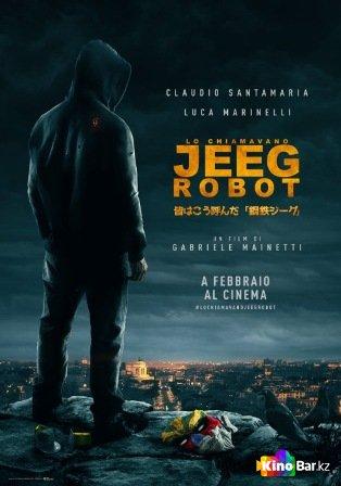 Фильм Меня зовут Джиг Робот смотреть онлайн