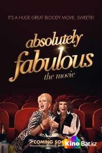Фильм Просто потрясающе смотреть онлайн