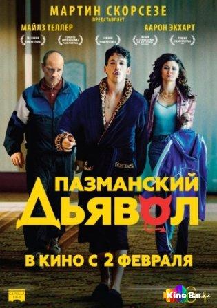 Фильм Пазманский дьявол смотреть онлайн