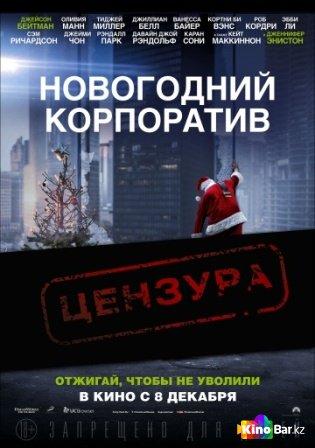 Фильм Новогодний корпоратив смотреть онлайн