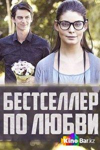 Фильм Бестселлер по любви смотреть онлайн