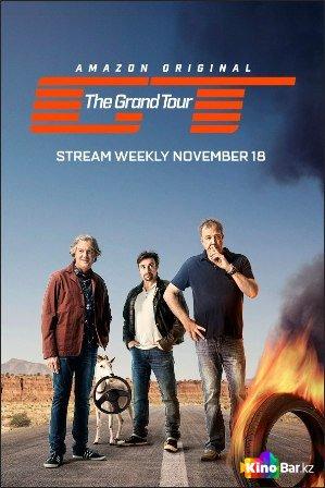 Фильм Гранд тур 1 сезон смотреть онлайн