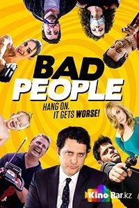 Фильм Плохие люди смотреть онлайн