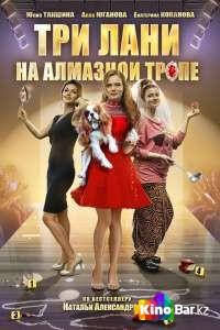 Фильм Три лани на алмазной тропе 1,2,3,4 серия смотреть онлайн