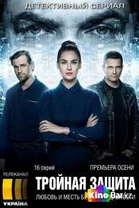 Фильм Тройная защита 1 сезон смотреть онлайн
