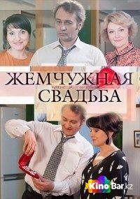 Фильм Жемчужная свадьба 1,2,3,4 серия смотреть онлайн