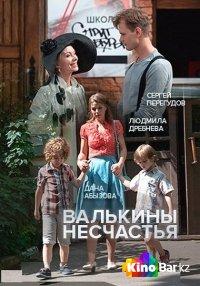 Фильм Валькины несчастья 1,2,3,4 серия смотреть онлайн