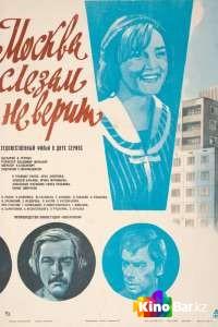 Фильм Москва слезам не верит смотреть онлайн
