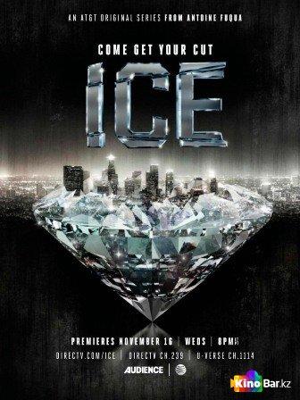 Фильм Лед 1 сезон смотреть онлайн