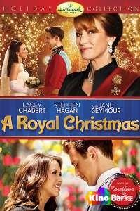 Фильм Королевское Рождество смотреть онлайн