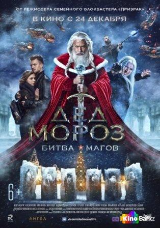 Фильм Дед Мороз. Битва Магов смотреть онлайн