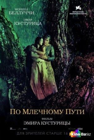 Фильм По млечному пути смотреть онлайн