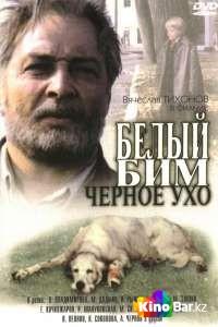 Фильм Белый Бим Черное ухо смотреть онлайн