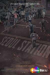 Фильм Станция «Сеул» смотреть онлайн