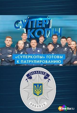 Фильм СуперКопы 2 сезон 16,17,18,19,20 серия смотреть онлайн