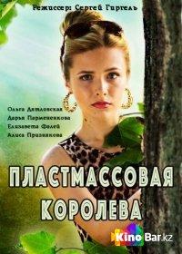 Фильм Пластмассовая королева 1 сезон смотреть онлайн