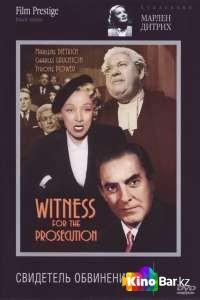 Фильм Свидетель обвинения смотреть онлайн