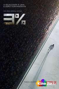 Фильм 3% / Три процента  1 сезон смотреть онлайн