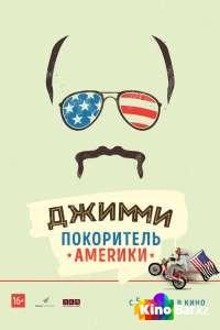 Фильм Джимми – покоритель Америки смотреть онлайн