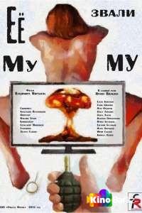 Фильм Её звали Муму смотреть онлайн