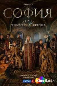 Фильм София 1 сезон смотреть онлайн