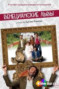 Фильм Венецианские львы смотреть онлайн